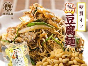 琉球豆腐 島豆腐麺