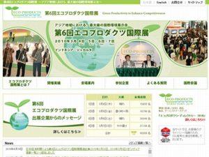 第6回エコプロダクツ国際展