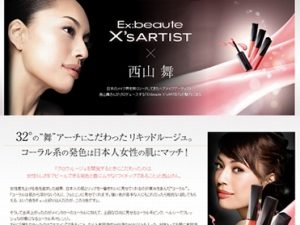 Ex:beaute X'sARTIST