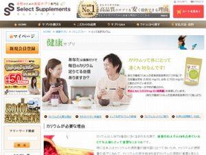 Select Supplements様