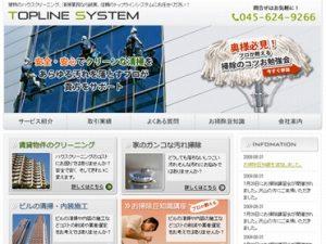 TOPLINE SYSTEM様