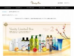 Vanity Box様